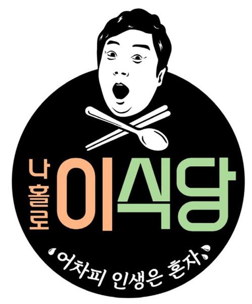李秀根独自经营的山中餐厅 《我独自李食堂》7月开播