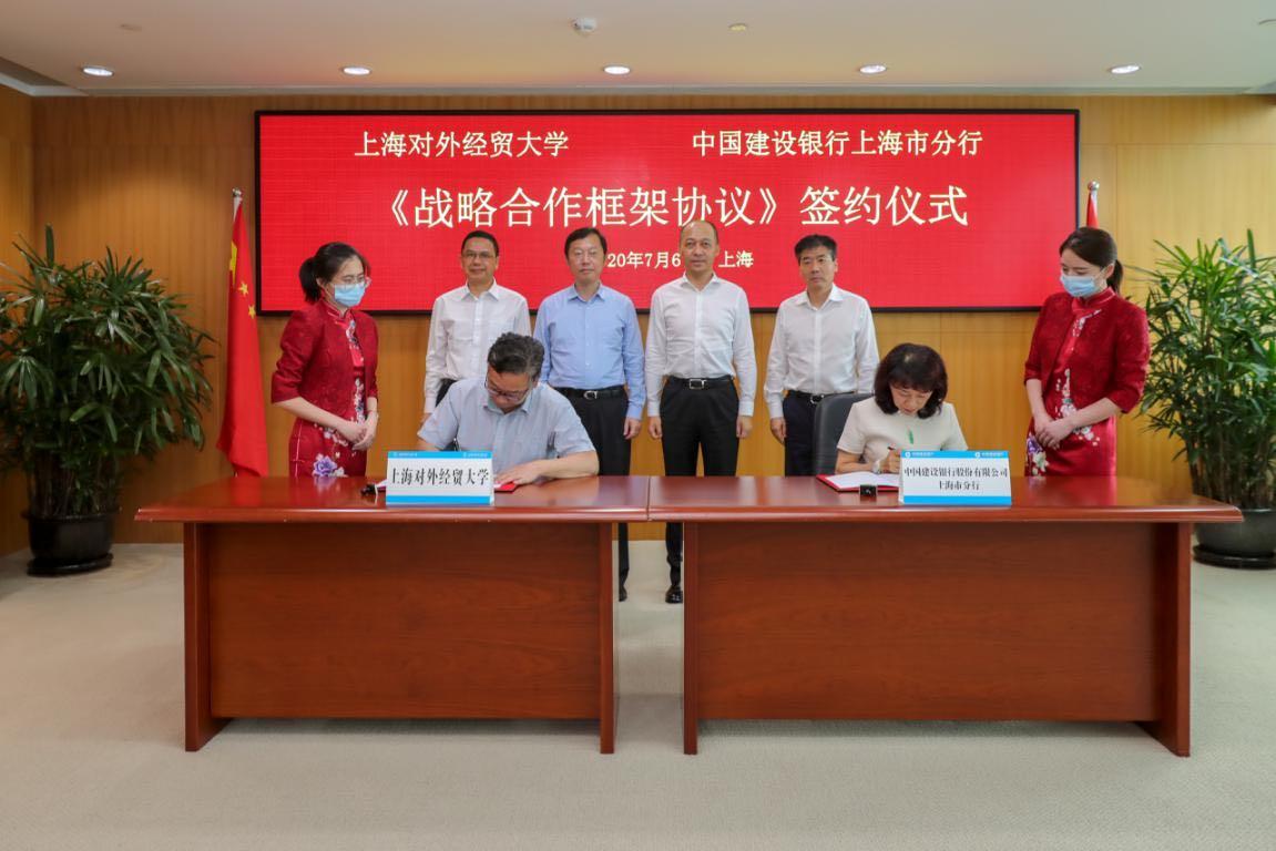上海对外经贸大学与中国建设银行上海分行签署战略合作协议
