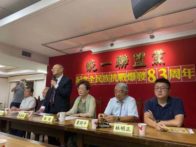 """""""全民族抗战83周年纪念会""""在台北举行"""
