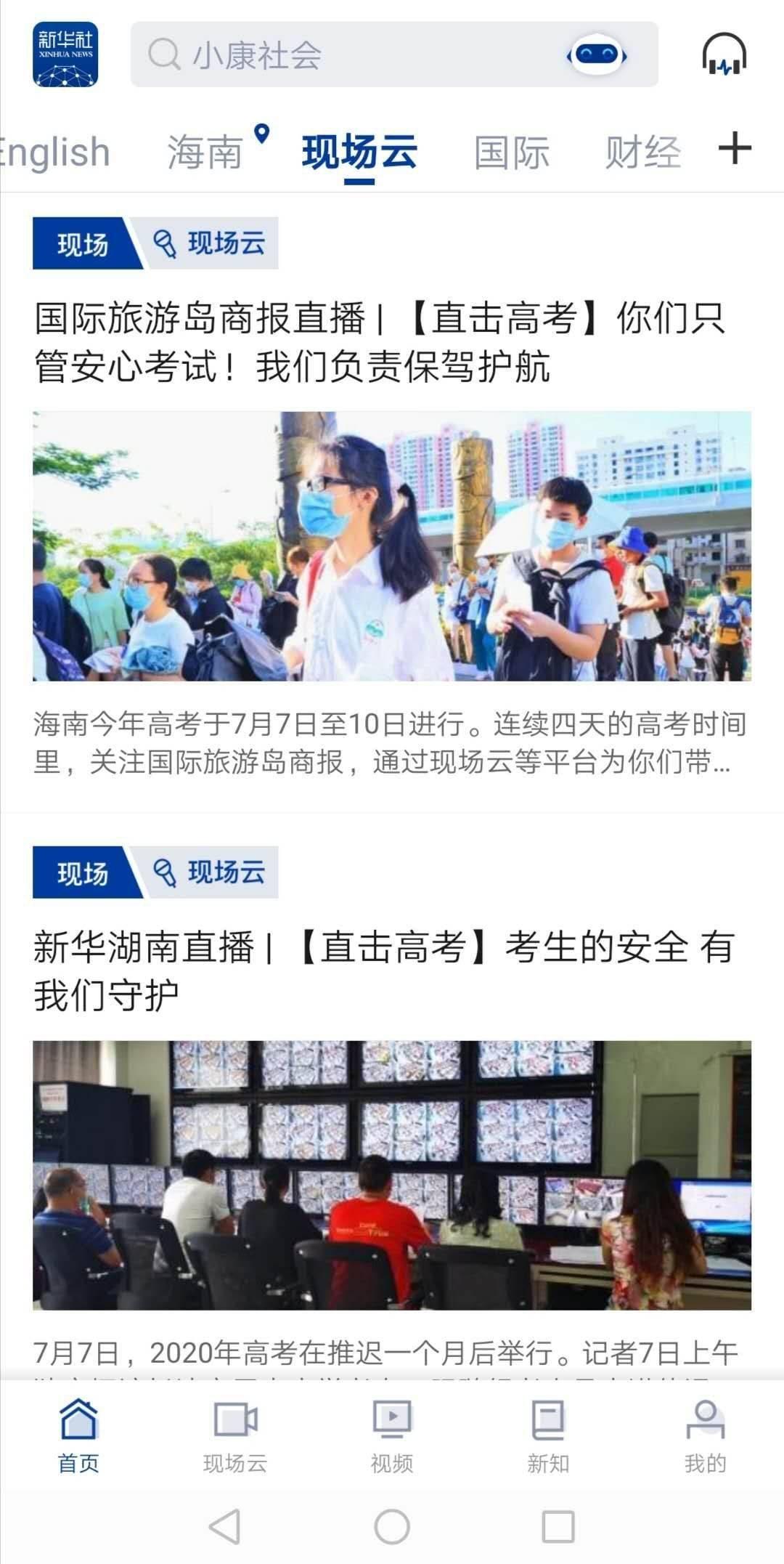 喜讯!国际旅游岛商报高考直播荣登新华社现场云首页头条