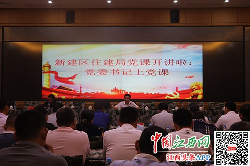 新建区住建局局长毛演斌为全局党员干部上党课