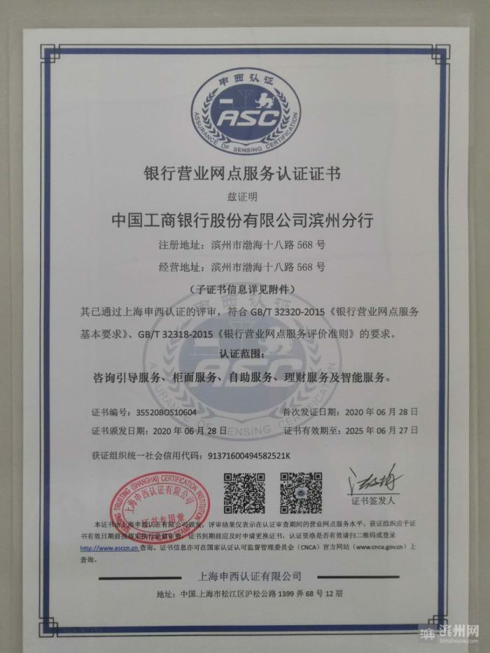 """工行滨州分行20家网点通过全省首批营业网点服务""""国标""""认证"""