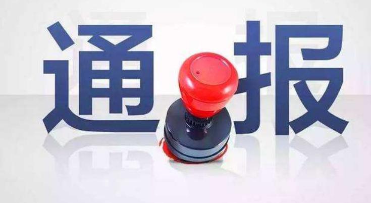 涉嫌严重违纪违法,郴州经济开发区管委会财政局局长王志军被查