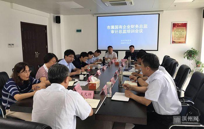 滨州市国资委举办市属国有企业财务总监审计总监培训会