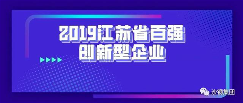 """沙钢荣膺""""2019江苏省百强创新型企业""""称号"""