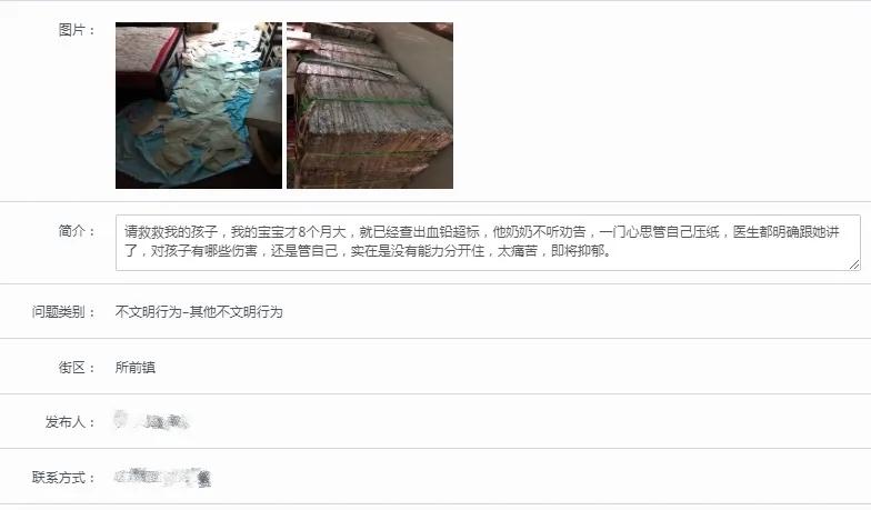 """一老太在家做""""锡箔纸""""被儿媳举报 其8月龄孙血铅超标"""