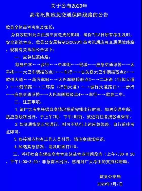歙县高考语文数学科目将于9日补考