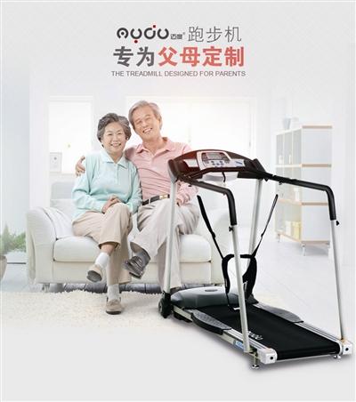 老年人也有专用的跑步机, 您买对了吗?