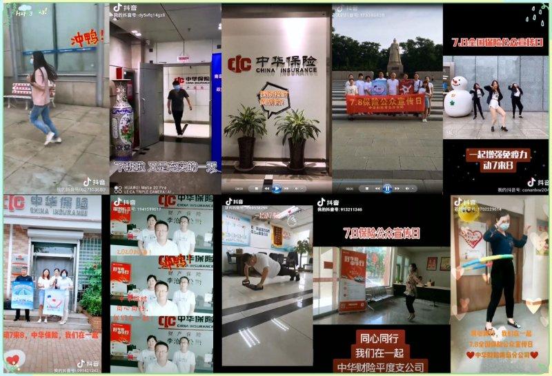 同心同行!中华财险青岛分公司开展7.8全国保险公众宣传日活动