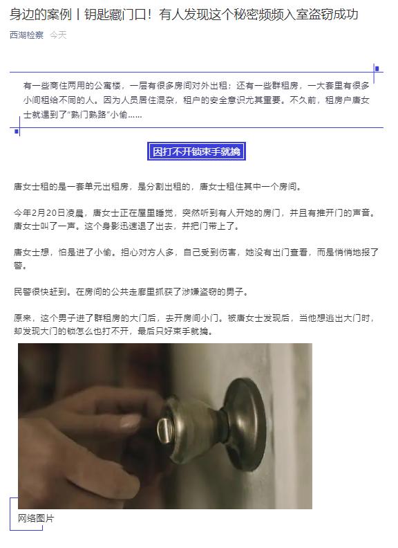 可千万别再这样放钥匙了!钥匙藏门口,有人发现这个秘密频频入室盗窃成功