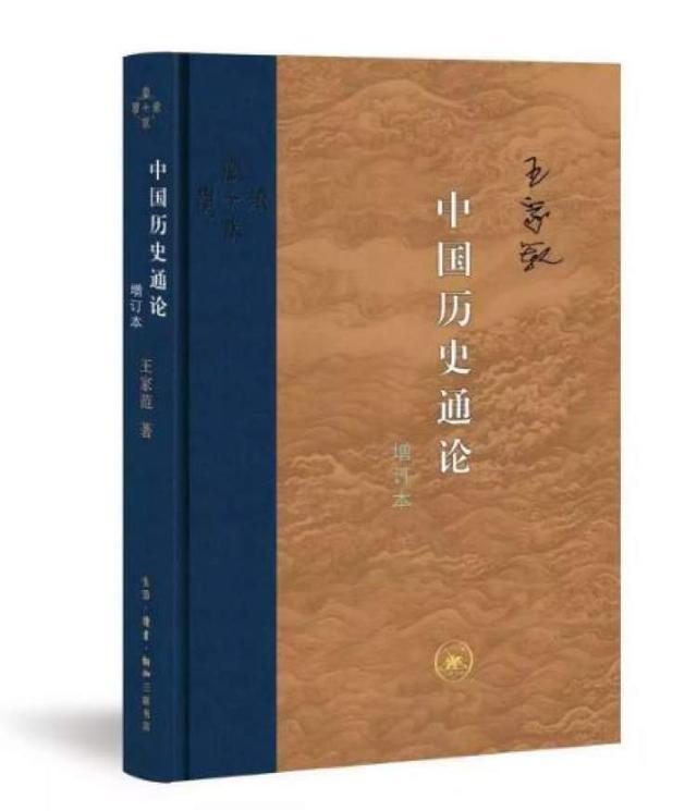 中国历史学家、华东师范大学终身教授王家范今晨逝世