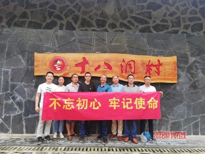 隆回县西洋江镇五星中小学党支部开展党员学习活动
