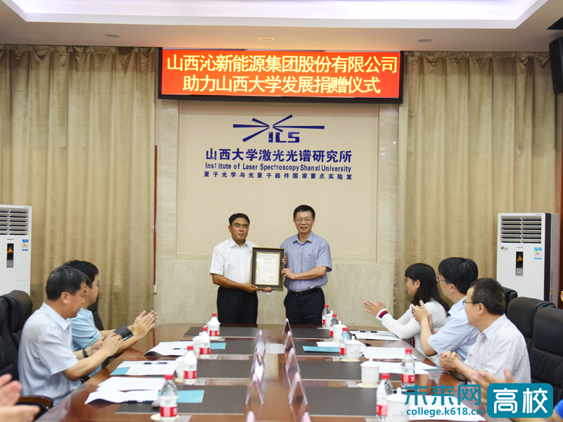 沁能集团助力山西大学发展捐赠仪式在校举行