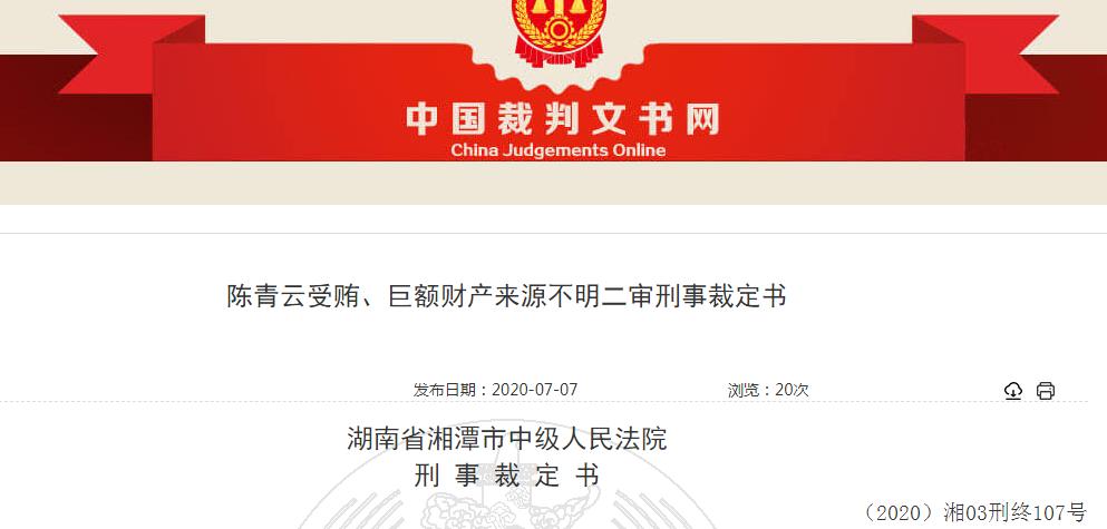 犯受贿罪、巨额财产来源不明罪,邵阳市人民检察院原党组成员陈青云上诉遭驳回