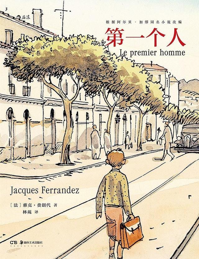 加缪遗作《第一个人》首次图像化:一部未完成小说的漫画化之路