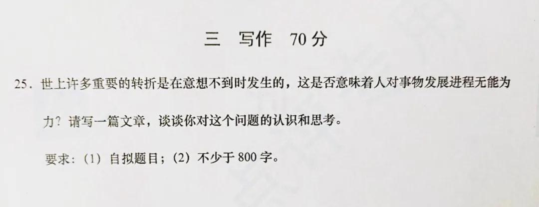 「杏悦」高考作文题延续了贴近时代注重思辨杏悦的路子图片