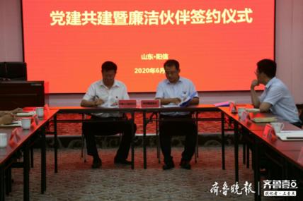 滨州中行阳信支行与人行阳信县支行签订党建共建暨廉洁伙伴协议