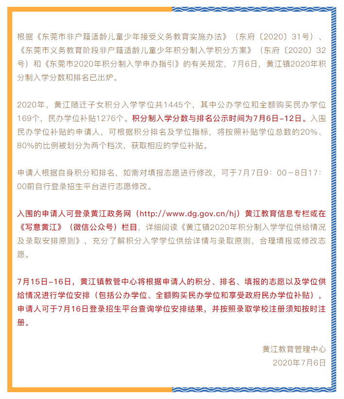 注意了!2020年黄江积分制入学分数和排名出炉!