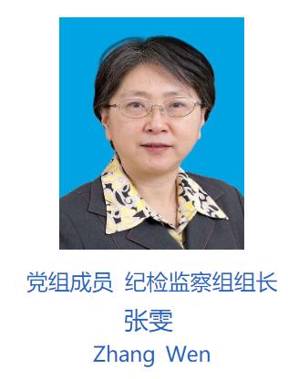 张雯任中国华电集团有限公司纪检监察组组长图片