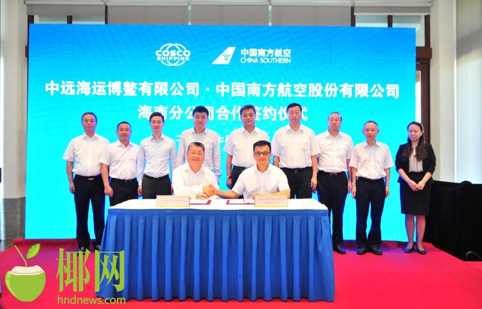 南航海南分公司与中远海运博鳌有限公司  签署全面战略合作协议