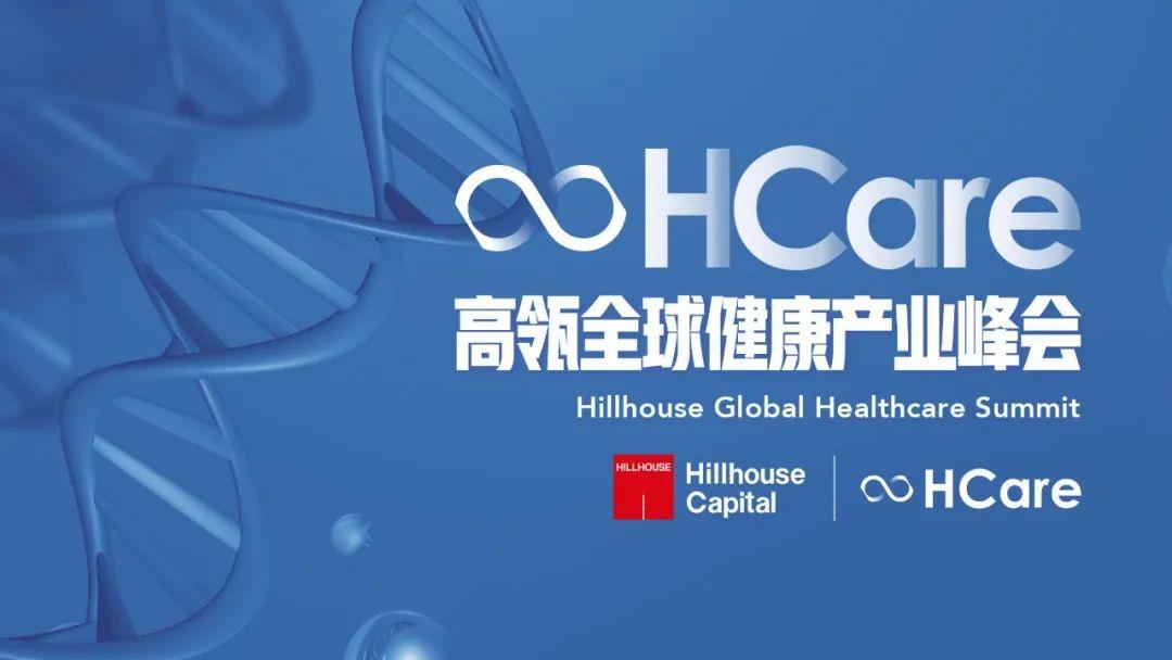 高瓴HCare2020全球健康产业峰会七大亮点全揭秘 高瓴 Event