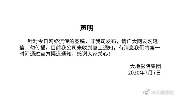 「杏悦」地影院辟谣7月2杏悦0日复工请网友勿图片