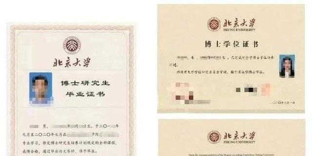 北京大学推出电子毕业证 2020届毕业生可领取