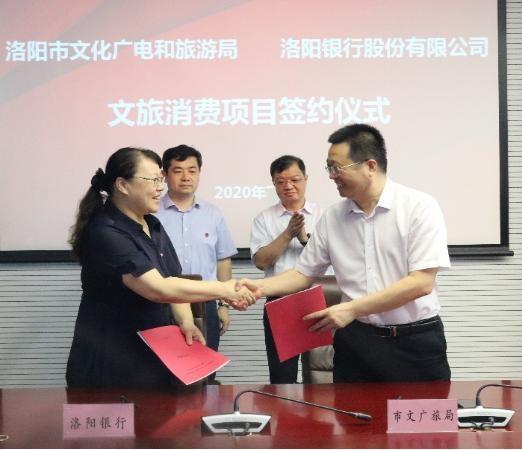 洛阳市文化广电和旅游局与洛阳银行签约,发力文旅产业