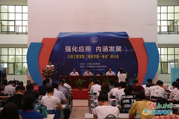 江西工程学院召开教学研做一体化工作研讨会(图)