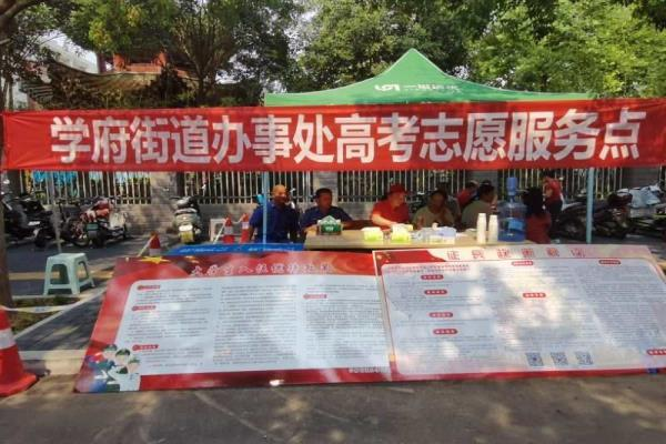 河南省洛阳市学府街道办事处开展爱心圆梦助力高考活动
