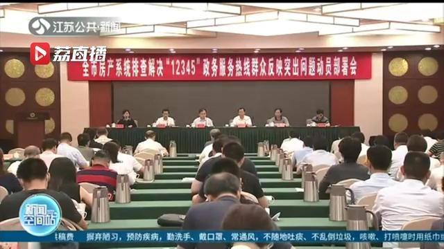 """重点整治物业管理和房产交易16类问题南京部署解决""""12345""""房产类投诉"""