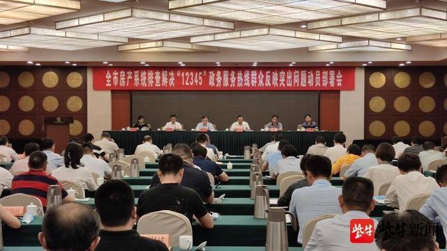 """去年南京物业管理投诉23.7万件位居""""12345""""诉求榜单首位"""