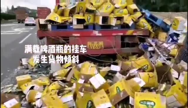 上千箱啤酒瓶倾倒在G92杭州湾南线高速上 场面狼藉