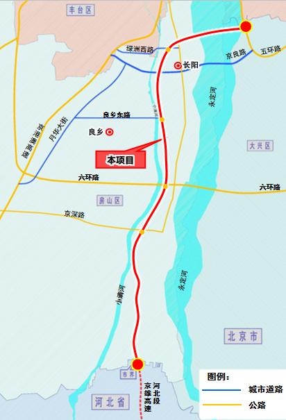 京雄高速。北京市发改委