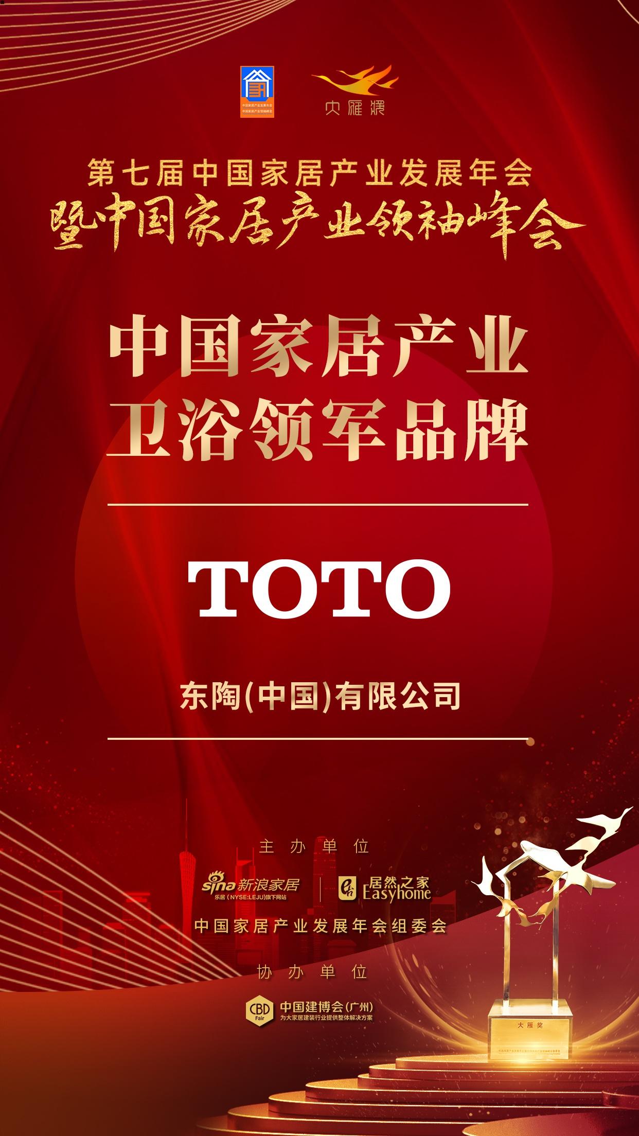 2020大雁奖揭晓:TOTO获中国家居产业卫浴领军品牌