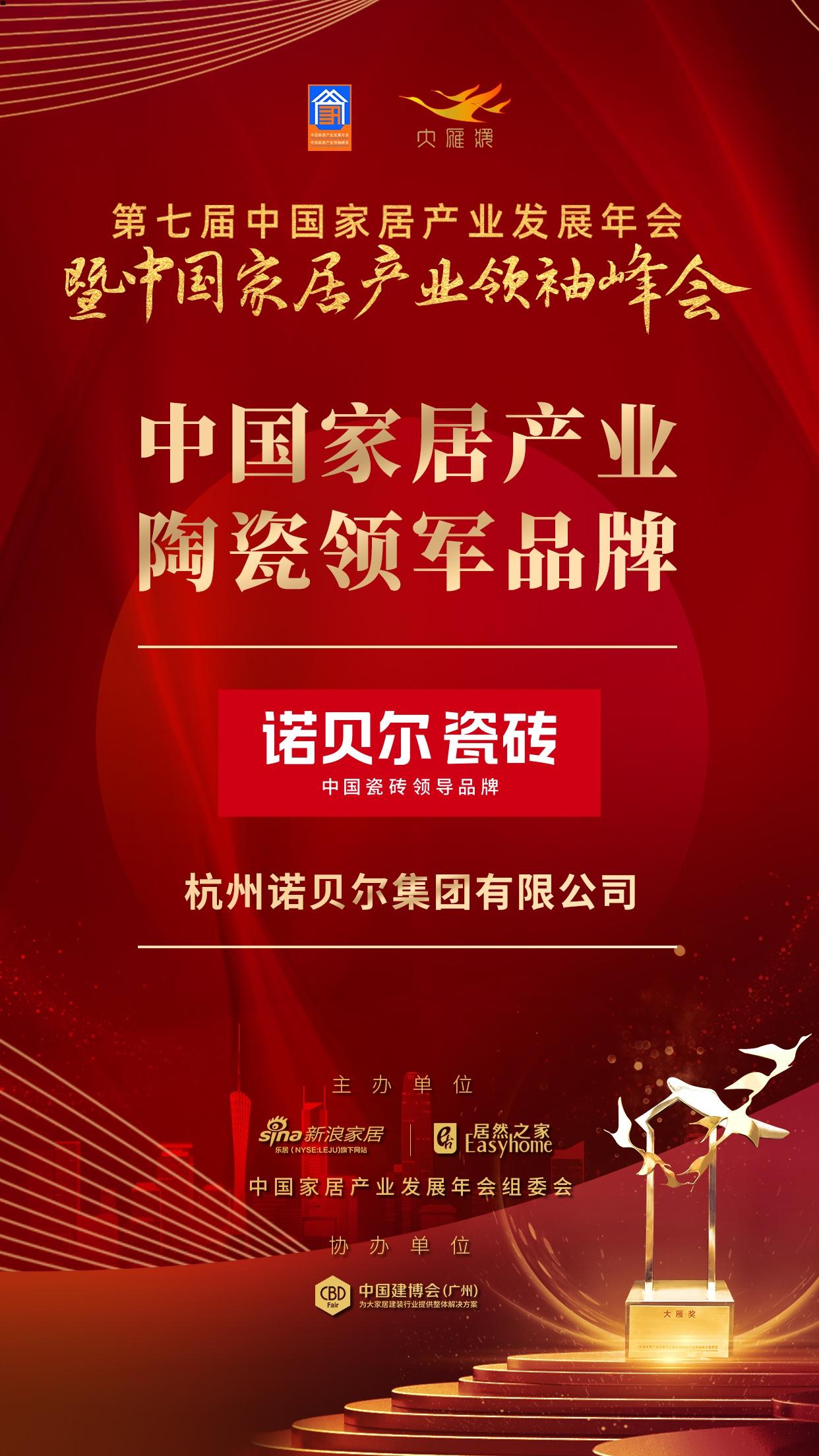 2020大雁奖揭晓:诺贝尔瓷砖获中国家居产业陶瓷领军品牌
