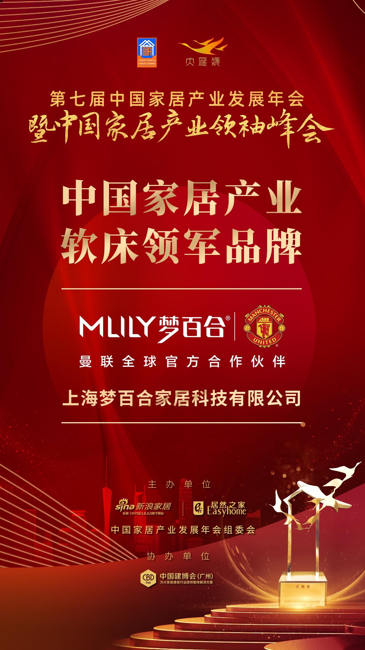 2020大雁奖揭晓:梦百合获中国家居产业软床领军品牌奖