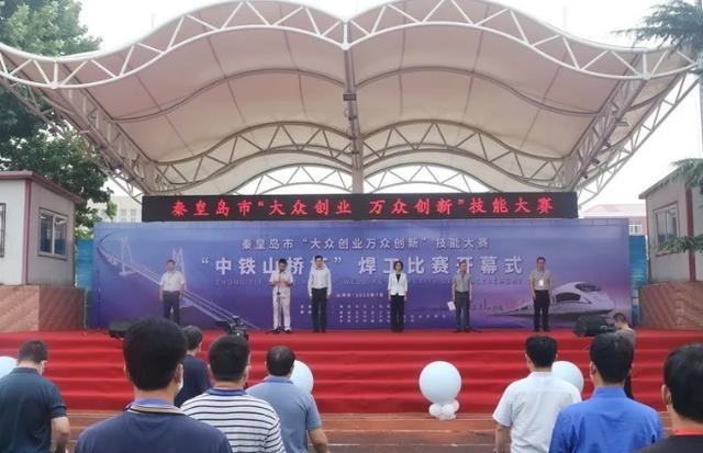"""秦皇岛""""大众创业万众创新""""技能焊工比赛开幕"""