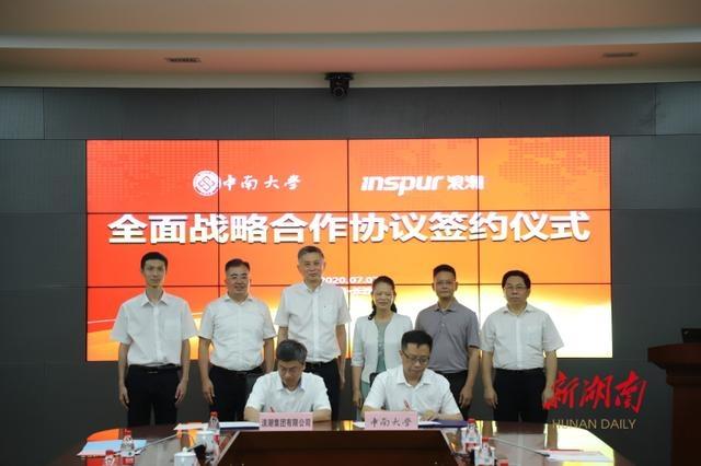 中南大学与浪潮集团签署全面战略合作协议
