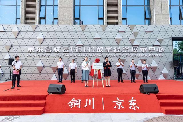 京东智联云(铜川)数字经济产业园开园 打造数字经济发展新高地