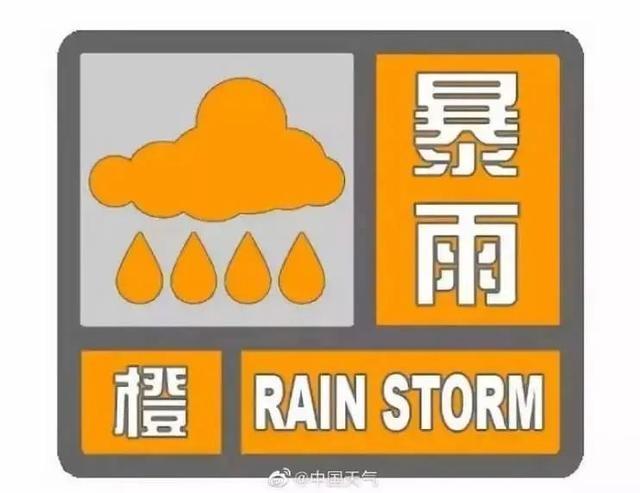 中央气象台暴雨橙色预警!上海雷电黄色预警!有大雨!这周天天有雨,出梅没啥希望