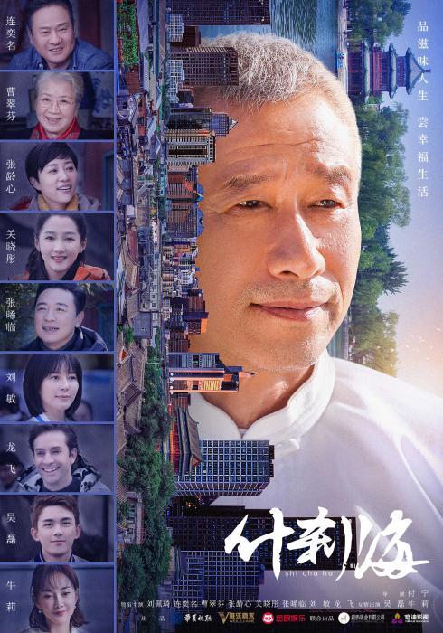 《什刹海》7月10日央一开播 刘佩琦、关晓彤等出演