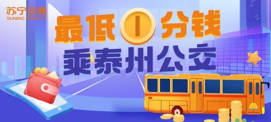 苏宁金融APP泰州公交乘车码上线 可享最低1分钱乘车