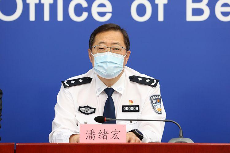 北京市公安局副局长、新闻发言人潘绪宏