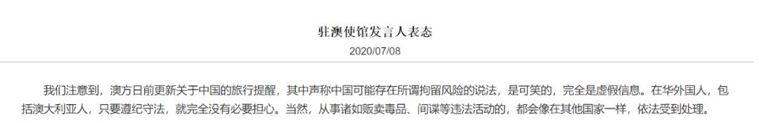 澳大利亚发布赴中国旅行风险 我驻澳使馆表态