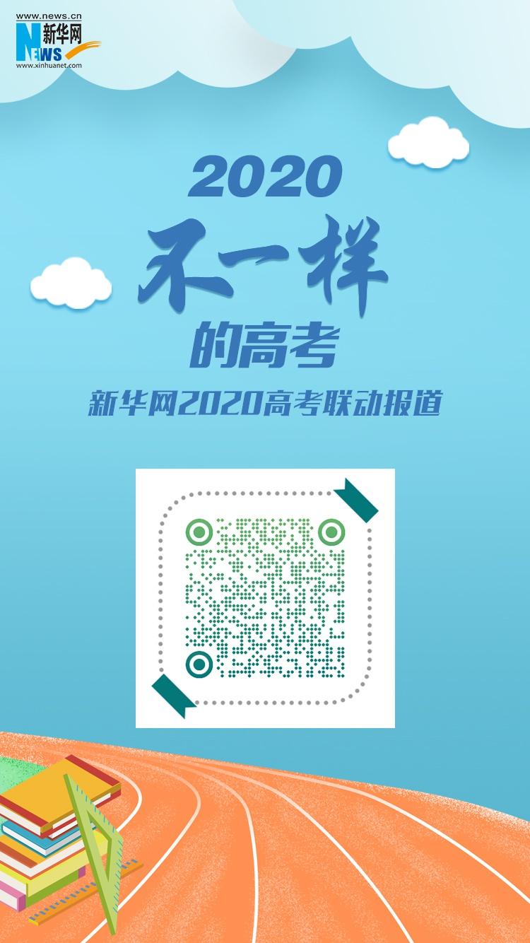 「杏悦」特别的高考谢杏悦谢持续的守候图片