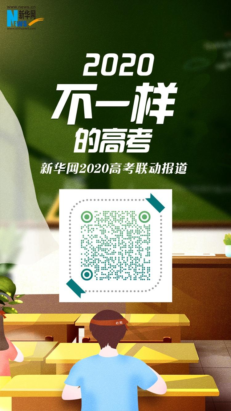 """南京开启""""暖心护考模式"""" 为学子保驾护航图片"""