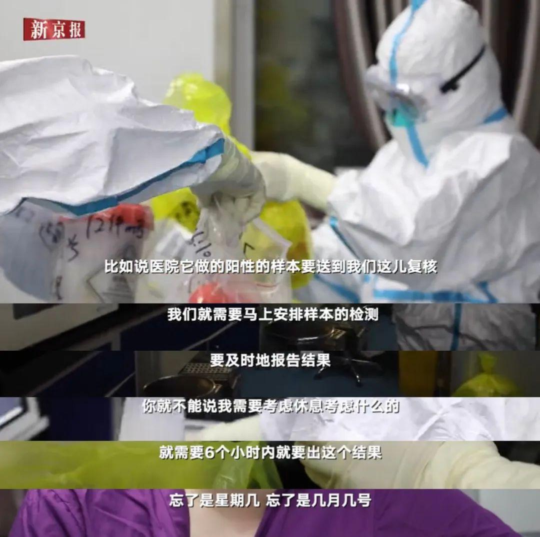 北京1100万例核酸检测背后的检验师:离病毒最近的人图片