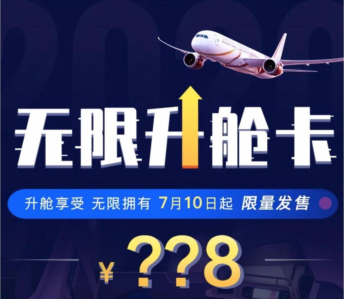 杏悦:花杏悦式营销再出新吉祥航空推无限升舱卡图片
