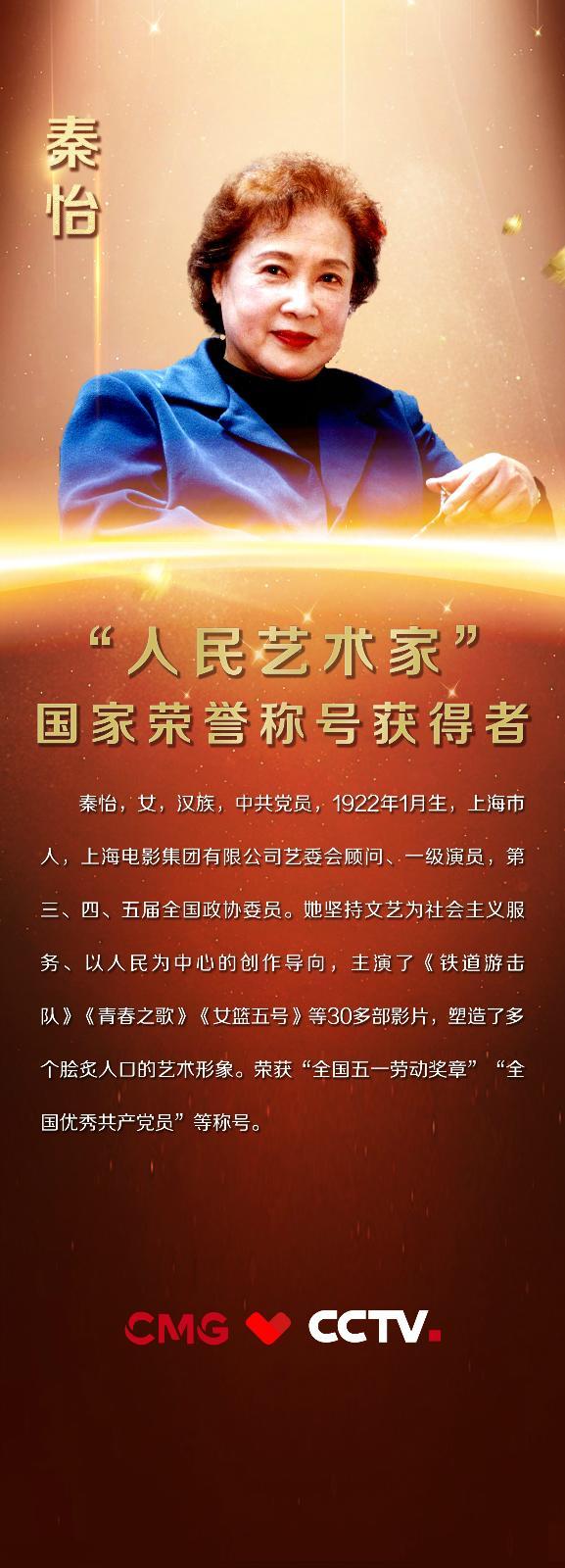 """中国荧幕不老的""""青春之歌""""——秦怡"""